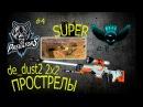 Wallbang de_dust2