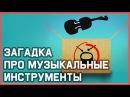 Mind Загадка про музыкальные инструменты