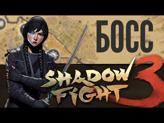 ПОБЕДИЛ БОССА КИБО! (ФИНАЛ ГЛАВЫ) - Shadow Fight 3