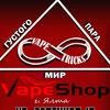 Vape Shop  Ялта_Электронные сигареты