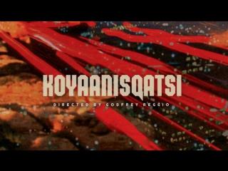 Койяанискаци / Кояанискатси / Koyaanisqatsi (1982) Годфри Реджио  HD 720