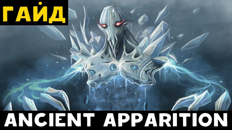 Dota 2: Гайд по Ancient Apparition