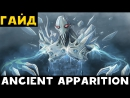 Dota 2: Гайд по Ancient Apparition