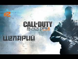 Call of Duty: Black Ops 2[Singleplayer] - Целарий #2