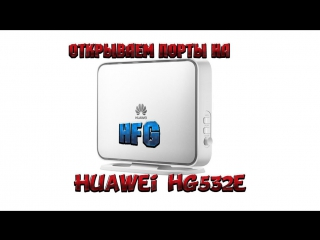 HFG: Как открыть порты на модеме Huawei HG532e