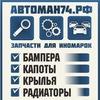 AvtoMan74.ru - автозапчасти для иномарок