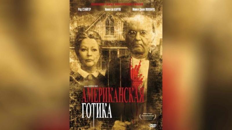 Американская готика (1987) | American Gothic