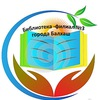 Bibilioteka--Filial Goroda-Balkhash