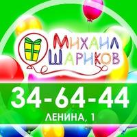 Mikhail Sharikov