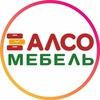 АЛСО - купить мебель в Кемерово