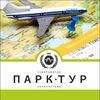 """Горящие туры из Калининграда ☼ """"Парк-Тур"""" ✈"""