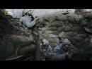 """Апокалипсис. I мировая война. часть 3 - """"Ад""""."""