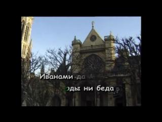 Гляжу В Озёра Синие (караоке), песня из телефильма «Тени исчезают в полдень»