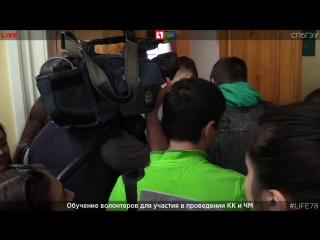 Презентация программы обучения волонтеров Кубка Конфедераций FIFA 2017 и Чемпионата мира по футболу FIFA 2018 в России