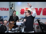 Стас Михайлов – Там (#LIVE Авторадио)