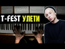 T-Fest - Улети - Piano Cover Ноты