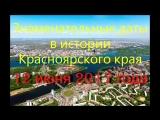 12 июня 2017 года. Знаменательные даты в истории Красноярского края.