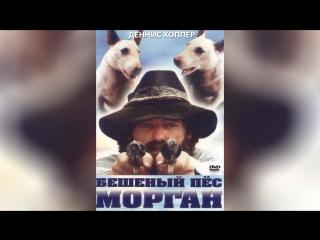 Бешеный пес Морган (1976) | Mad Dog Morgan