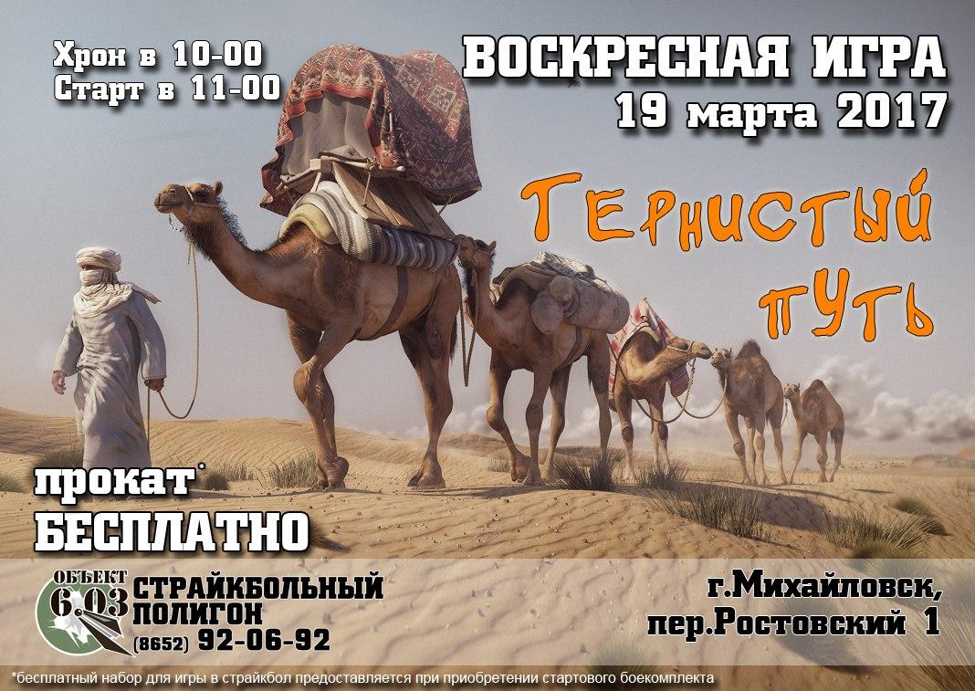 """Воскресная игра в страйкбол """"Тернистый путь"""" от """"Калибр 6.03"""""""