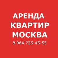 Аренда квартир в Москве снять сдать
