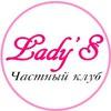 """"""" Lady'S"""" - частный клуб истинных скрап леди."""