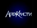 Агата Кристи - Чёрная луна