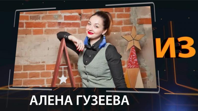 Алена Гузеева Директор Professional coaching mentoring academy в проекте ИЗвестные люди