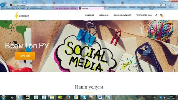 Здравствуйте! ВсемТоп.ру предлагает эффективное продвижение товаров и