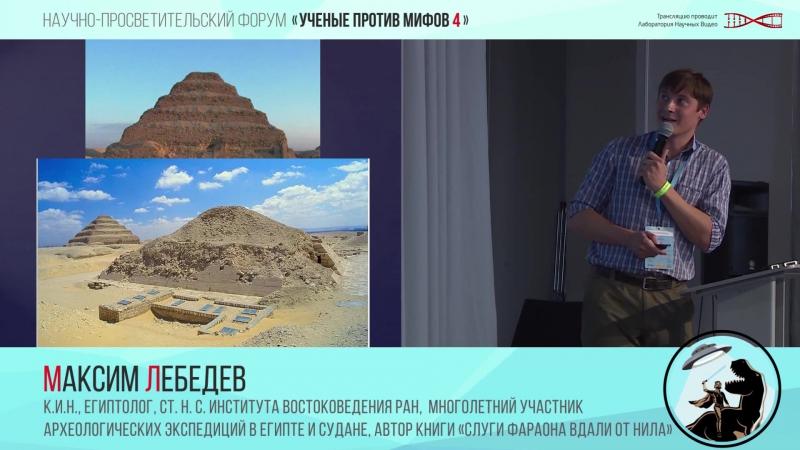 Ученые против мифов 4-5. Максим Лебедев_ Мифы о строителях пирамид