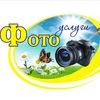 Фото-видео услуги с.Плешаново