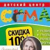 """СЁМА плюс"" Зеленоград (корп. 830, корп.2033)"