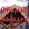 Старый колодец: чистка и ремонт колодцев