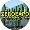 Вывески в СПб / Zeroexpo рекламная мастерская