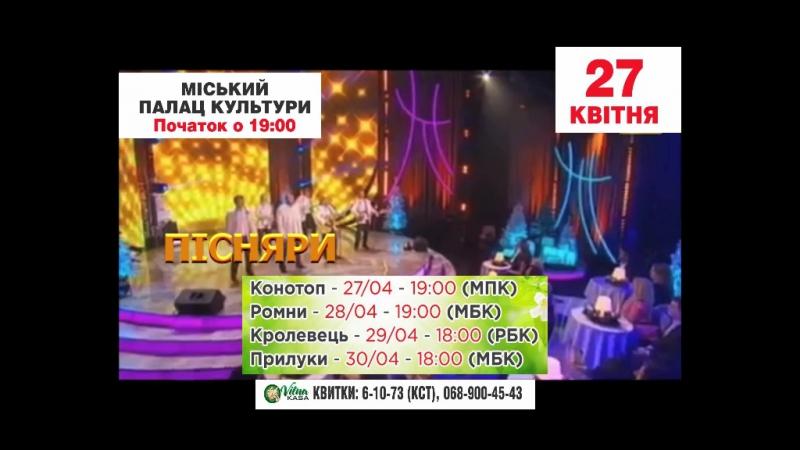Весняний тур Білоруського державного ансамблю ПІСНЯРИ!