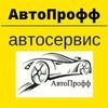 "Автосервис ""АвтоПрофф"" - ремонт авто в г.Арамиль"