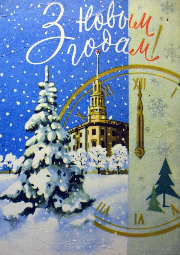 Открытки с новым годом на белорусском языке