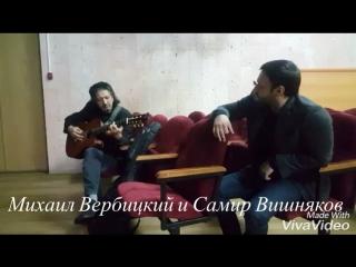 Михаил Вербицкий и Самир Вишняков ?