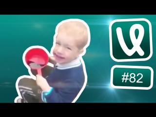 Лучшие ролики недели #82 Винишко!