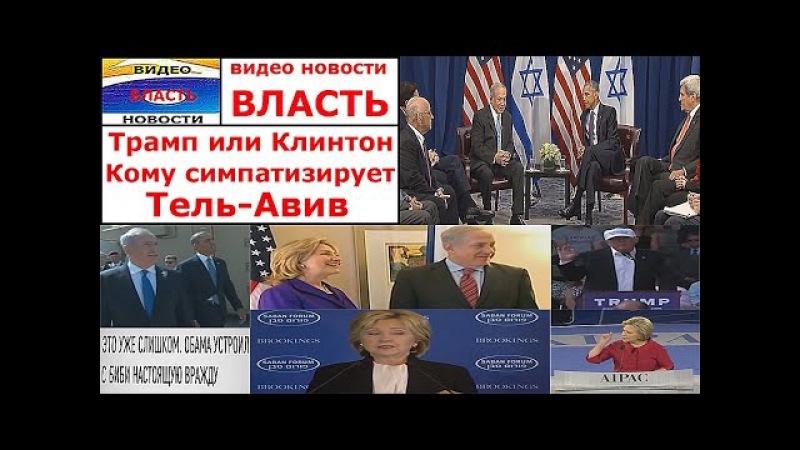 Видео Новости. Власть. Трамп или Клинтон - кому симпатизирует Тель Авив