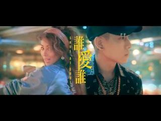 Dizzy Dizzo - 誰愛誰 Shui Ai Shui (FEAT. E.SO)