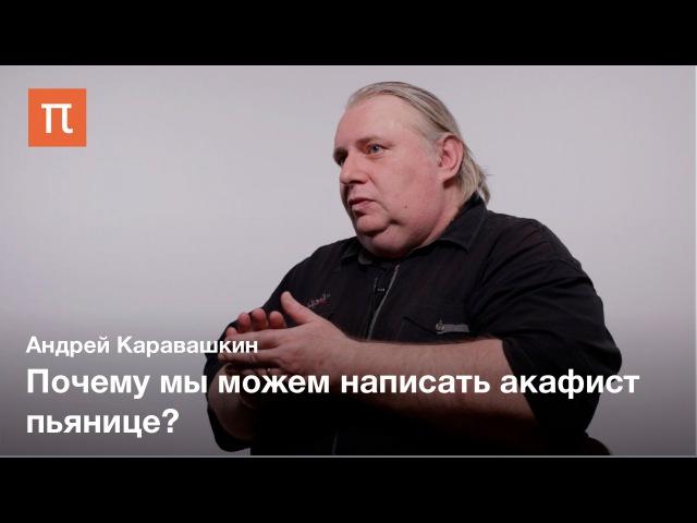 Топосы древнерусской литературы Андрей Каравашкин
