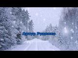 Артур - Падал белый снег (Караоке)