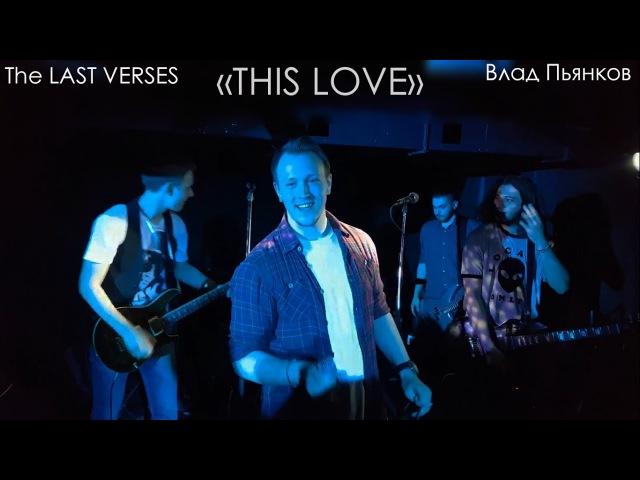 «This Love» The LAST VERSES и Влад Пьянков