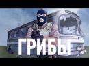 ГРИБЫ - Тает лед CS:GO ПАРОДИЯ