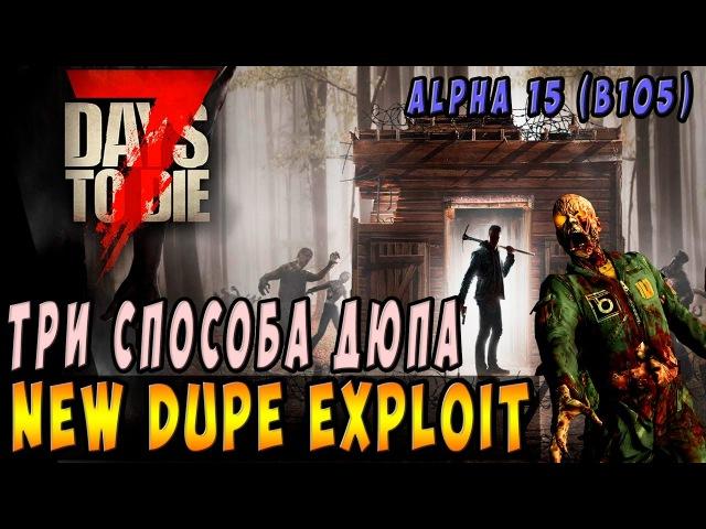 Три способа ДЮПА / Three ways to DUPE - 7 Days To Die ( Alpha 15 ) ( NEW )
