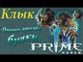 Prime World - Клык - Опять рвём булки (Replay)
