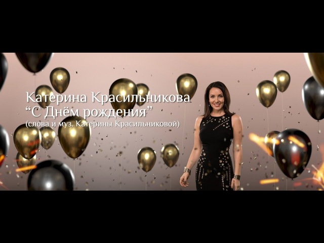 Катерина Красильникова - С Днем рождения