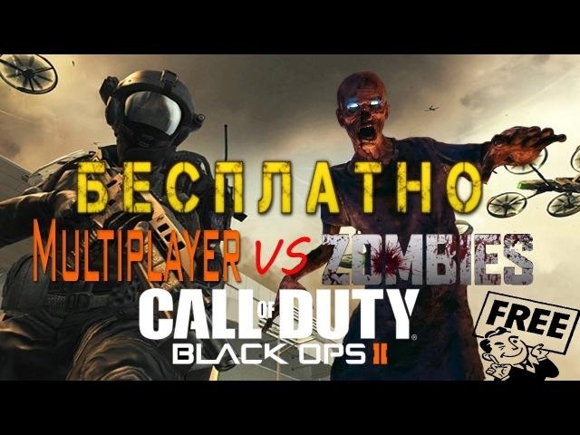 Обзор как играть в Call of Duty Black Ops II Zombies Multiplayer LAN Tunngle