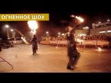 LUMOS огненное, световое, пиротехническое шоу в Иркутске