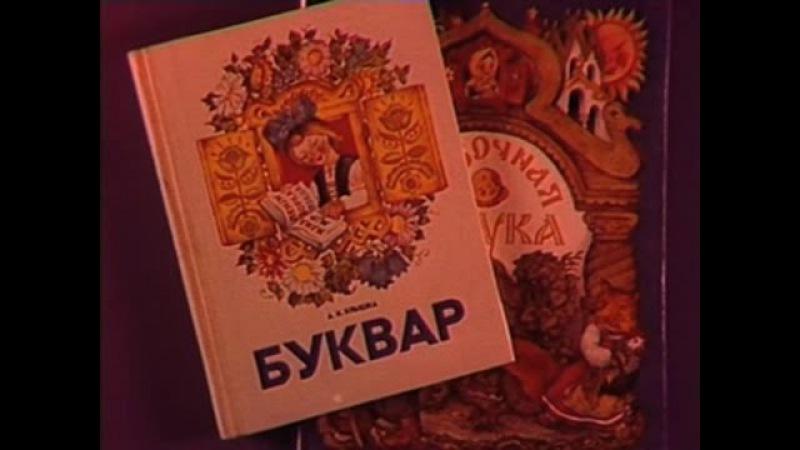 1984г Азбука. О художнике-иллюстраторе сказок. Док. фильм СССР.